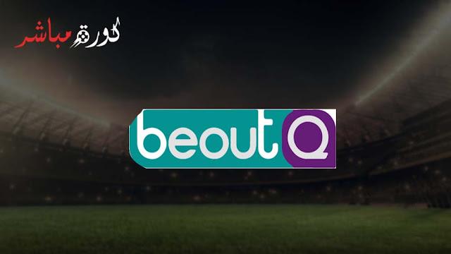beoutQ | مشاهدة قنوات بي اوت قيو بث مباشر مجانا