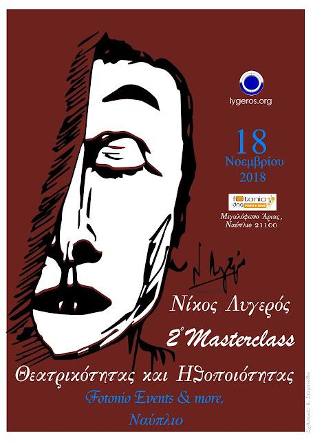 """Masterclass """"Θεατρικότητας και Ηθοποιότητας"""" από τον Νίκο Λυγερό στο Ναύπλιο"""