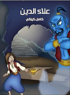 قصص الاطفال ,اروع قصص الاطفال,أقرأ قصص اطفال, قصص مختارة ,لطفلك قصة وعبرة