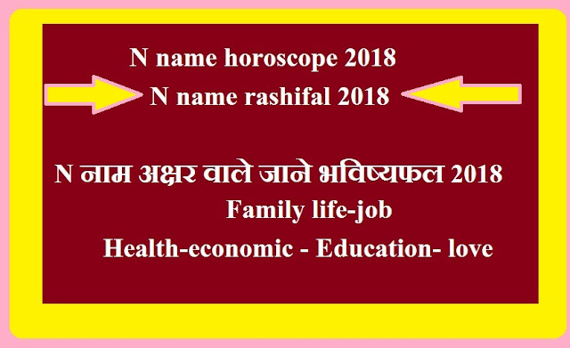 N name rashifal 2018