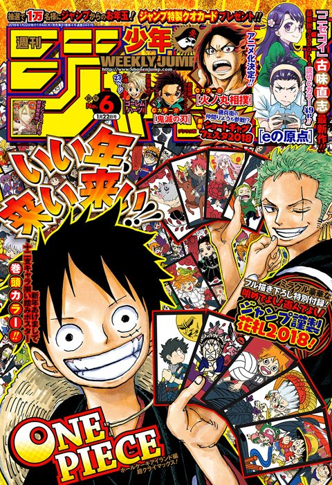 Weekly Shonen Jump sexta edición del 2018