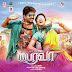 Bairavaa (2017) Tamil Movie Mp3 Songs Free Download