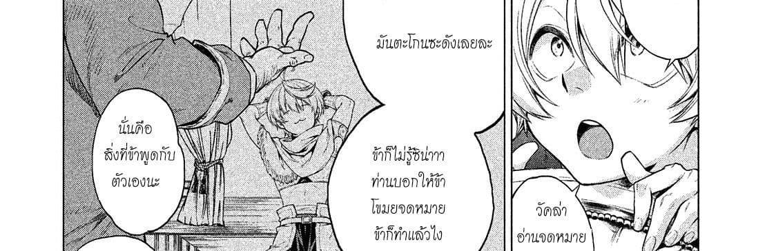 อ่านการ์ตูน Henkyou no Roukishi - Bard Loen ตอนที่ 8 หน้าที่ 50