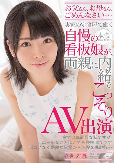 SDSI-072 Proud Of Poster Girl Working In The Set Meal Shop Of The Parents' Home, Secretly AV Appeared Saki 21-year-old Without Telling Parents