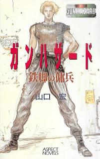 ガンハザード―鉄脚の傭兵 (アスペクトノベルス)