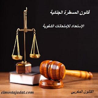قانون المسطرة الجنائية المغربي