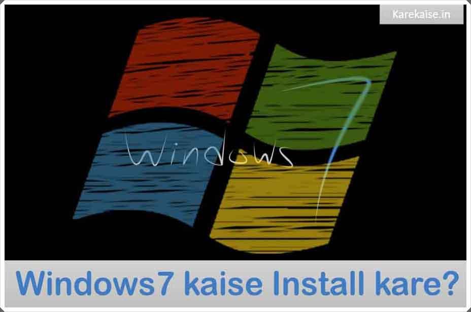 computer-me-window7-kaise-install-kare