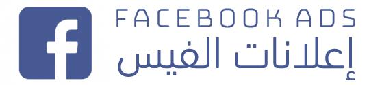 إنشاء إعلانات علي الفيس بوك