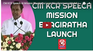CM KCR Speech At Mission Bhagiratha Launching Ceremony  Medak