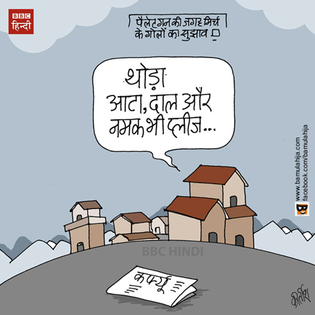 kashmir cartoon, caroons on politics, indian political cartoon, indian army, daily Humor, bbc cartoon