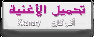 تحميل اغنية هذه ليلتى ام كلثوم ألحان محمد عبد الوهاب 1968
