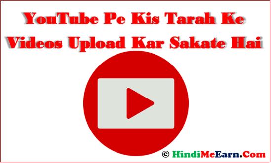 Youtube  Pe Kis Tarah Ke Videos Allowed Hai