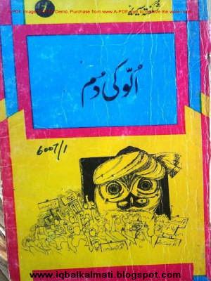 Funny Urdu Books Pdf