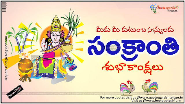 Sankranthi subhakankshalu in telugu, Sankranthi 2016 greetings in telugu, sankranthi subhakankshalu videos in telugu,sankranthi subhakankshalu images in telugu,sankranthi subhakankshalu wishes in telugu,sankranti subhakankshalu in telugu, sankranti 2016 subhakankshalu in telugu,sankranthi subhakankshalu wallpapers in telugu,Makara Sankranthi Subhakankshalu HD WALLPAPERS in telugu,Sankranthi Subhakankshalu Telugu Greeting free wallpapers,Sankranthi Subhakankshalu Telugu Greetnigs with telugu quotes,The Best Sankranthi Subhakankshalu Pictures in telugu,Awesome Telugu Festival Greetings for Pongal Sankranthi Kanuma.