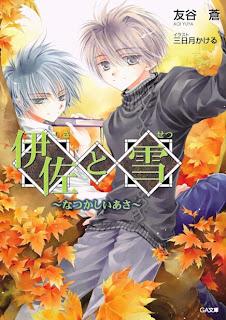 伊佐と雪 第01-05巻 [Isa to setsu vol 01-05]