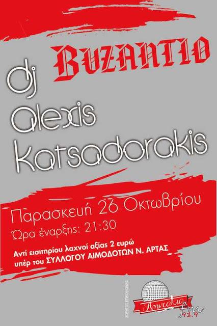 Άρτα: Πάρτυ Αύριο Στο Βυζαντινό ...Για Καλό Σκοπό