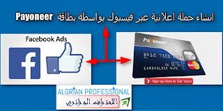 انشاء حملة اعلانية عبر فيسبوك,بطاقة Payoneer ,Create ,ad campaign via Facebook,