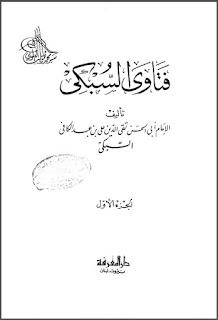Download Kitab Fatwa Imam al-Subki PDF