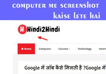 https://hindi2hindi.com/2018/09/computer-me-screenshot-kaise-lete-hai.html