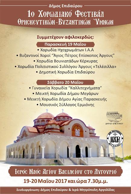 1ο Χορωδιακό Φεστιβάλ Θρησκευτικών και Βυζαντινών Ύμνων από το Δήμο Επιδαύρου
