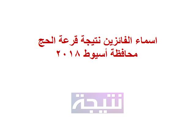 اسماء الفائزين نتيجة قرعة الحج محافظة أسيوط 2018