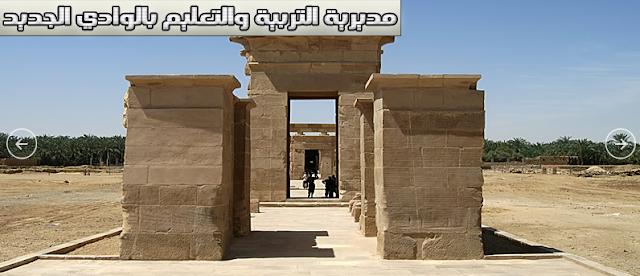 محافظة الوادى الجديد: إعلان نتيجة الشهادة الإعدادية 2018 للصف الثالث الاعدادي