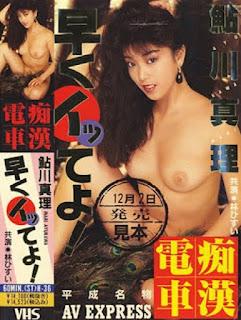 Chikan densha: Hayaku itteyo! (1989)
