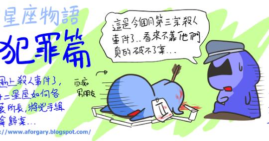 派派12星座漫畫:犯罪篇 | 哈利波熊の魔法寶典