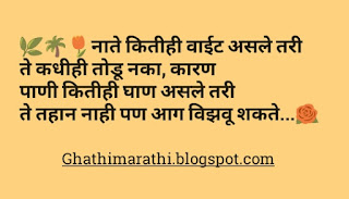 BEST VICHARMANTHAN MARATHI THOUGHTS