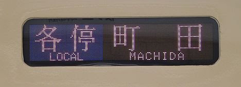 小田急電鉄 各停 町田行き4 8000形