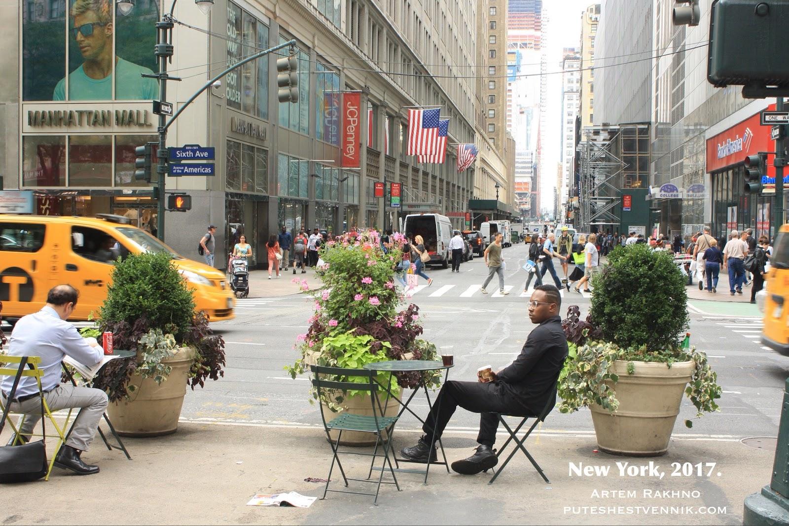 Кафе на улице в Нью-Йорке