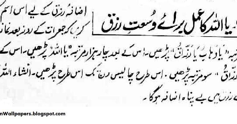 Ya ALLAHU Ka Amal Baraye Wust-e-Rizq Ya Wahhabu Ya Razzaqu