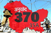 Astrological causes and effects of removal of section 370 35a kashmir-धारा 370 हटाने के ज्योतिषीय कारण ओर प्रभाव
