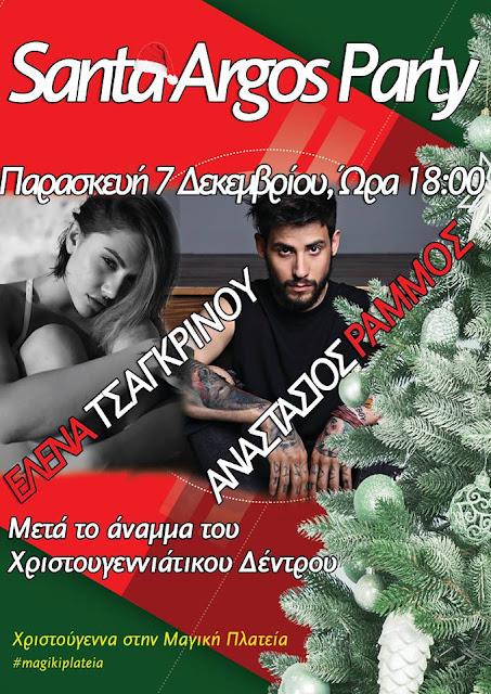 Ανάβει το Χριστουγεννιάτικο δέντρο στη Μαγική Πλατεία του Άργους