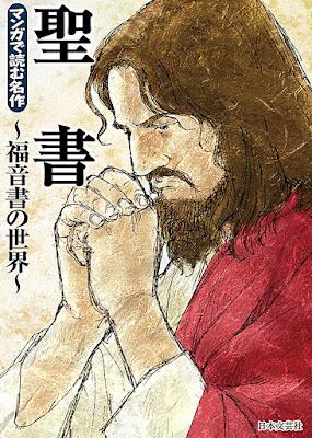 マンガで読む名作 聖書~福音書の世界~ raw zip dl