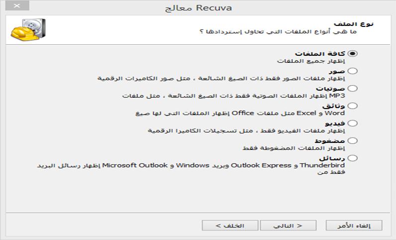 طريقة استعادة الملفات المحذوفة من الكمبيوتر بعد الفورمات