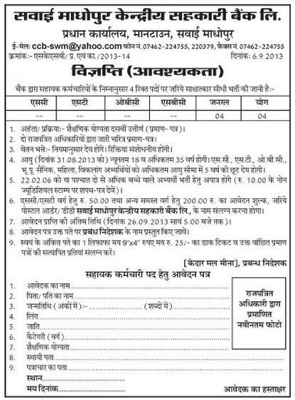bank vacancies 2013 in rajasthan