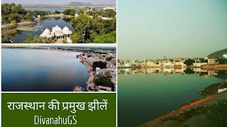 राजस्थान की प्रमुख झीलें