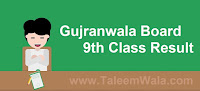 Gujranwala Board 9th Class Result 2018 - BiseGrw.com SSC Part 1 Results