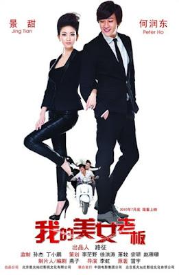 My Beauty Boss (2010) ก้อเจ้านายน่ารักขนาดนี้ ผมจะไม่รักได้งัย