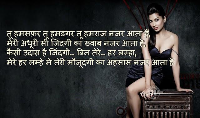 humsafar shayari image wallpaper in hindi