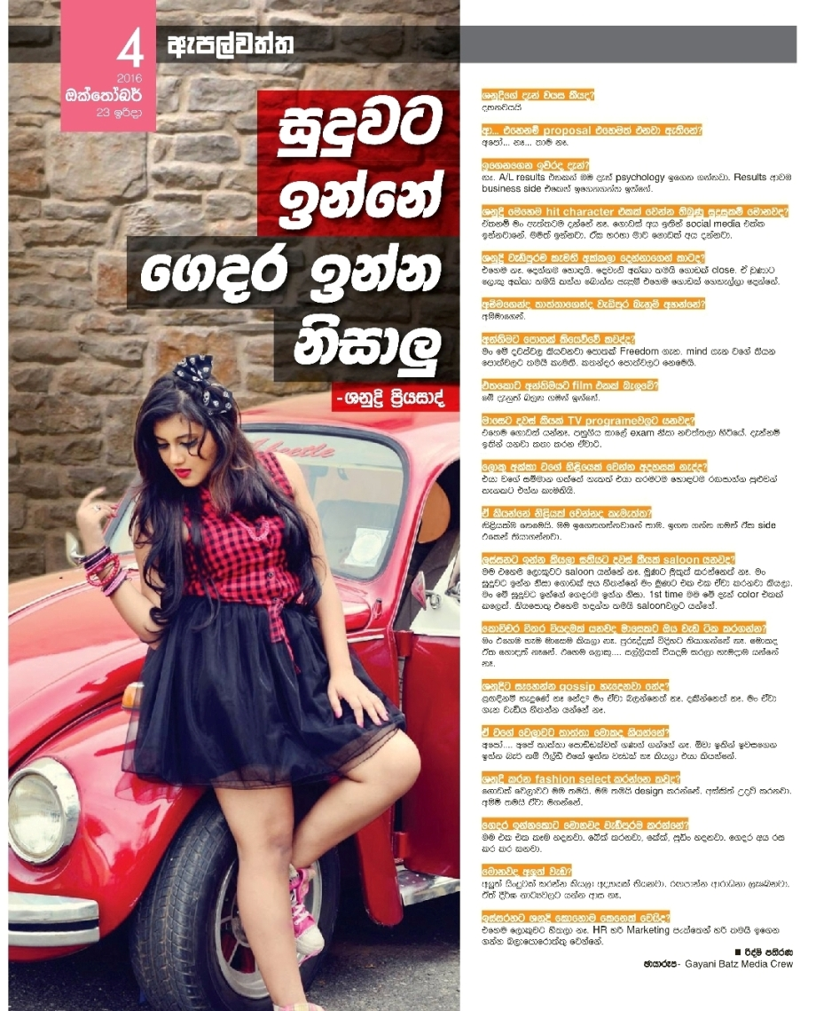 Sunday Apple newspaper Shanudrie Priyasad