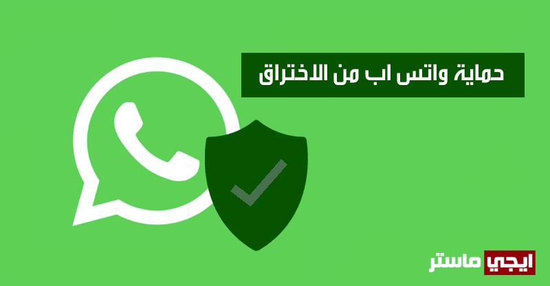 كيفية حماية واتس اب من الاختراق ومراقبة المحادثات