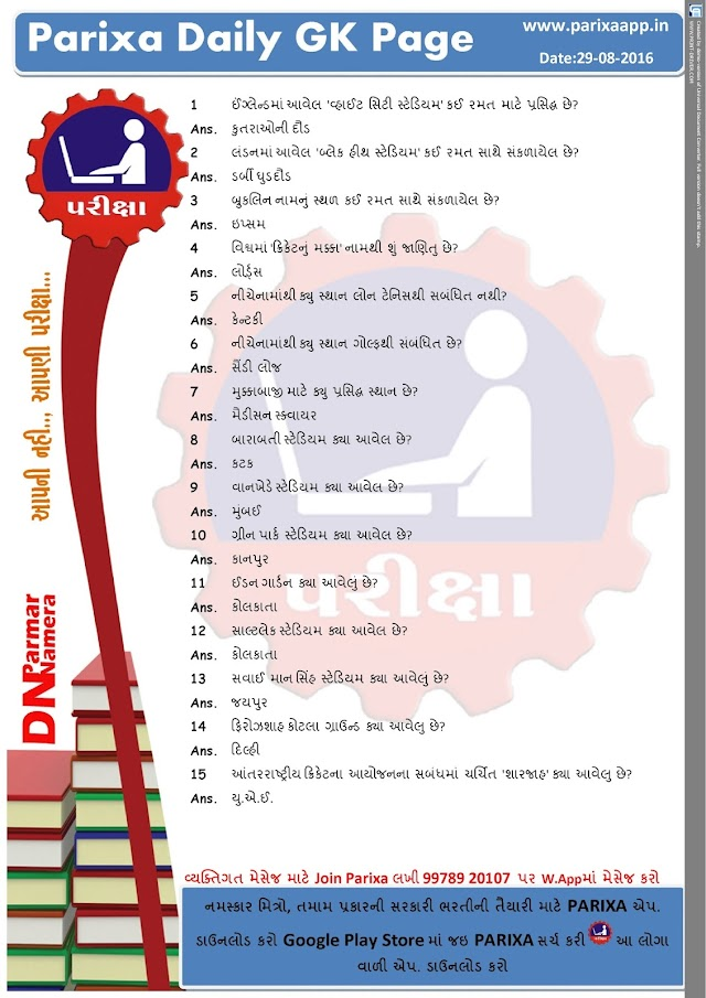 Parixa Daily GK Page Date: 29/08/2016