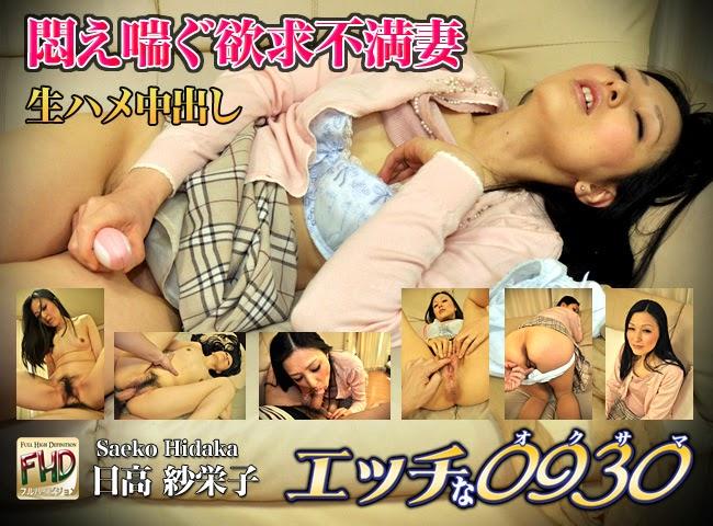 Iuu93i gol154 Saeko Hidaka 02230