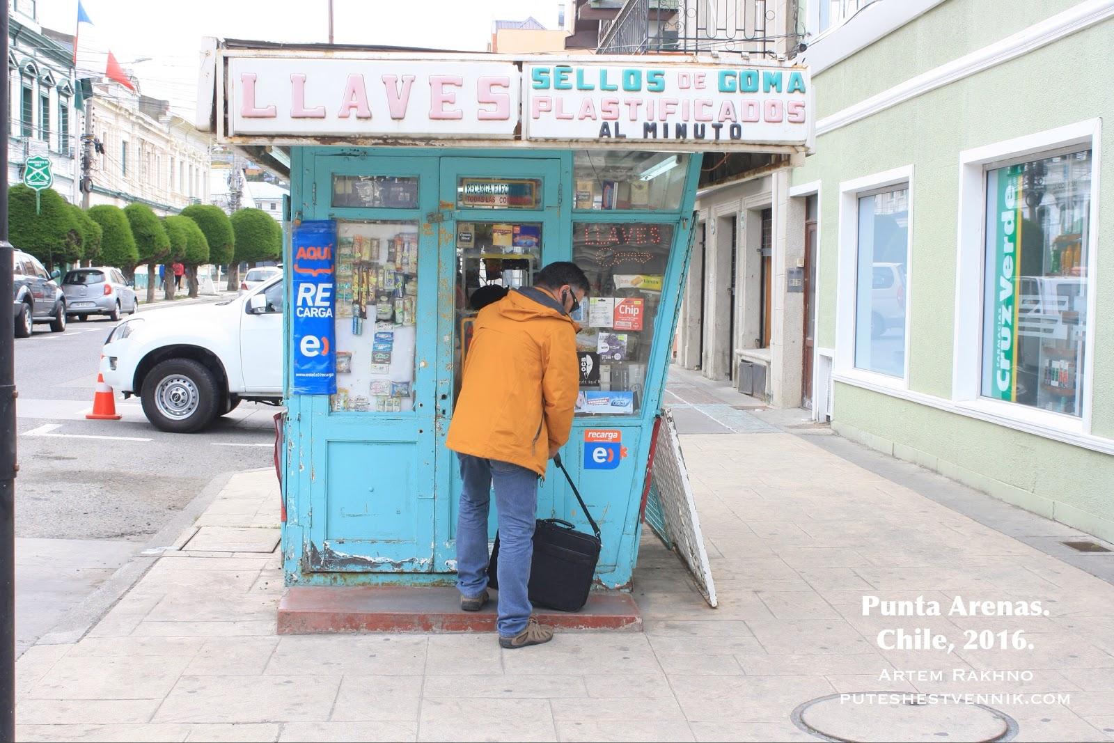 Магазин ключей в Пунта-Аренасе