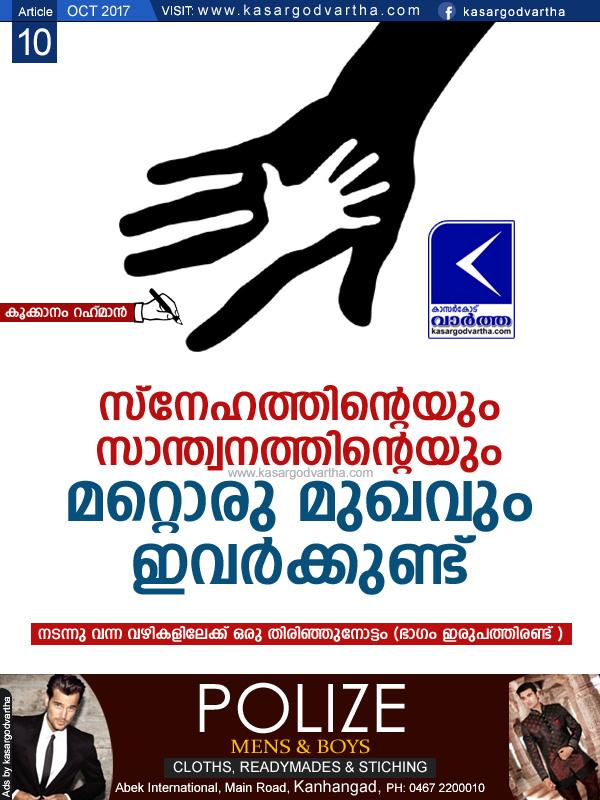 Kookanam-Rahman, Article, Govt.college, Hotel, Hospital, Food, Train, Story of my foot steps part-22.
