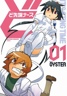 [OYSTER] ど先端ナース 第01巻
