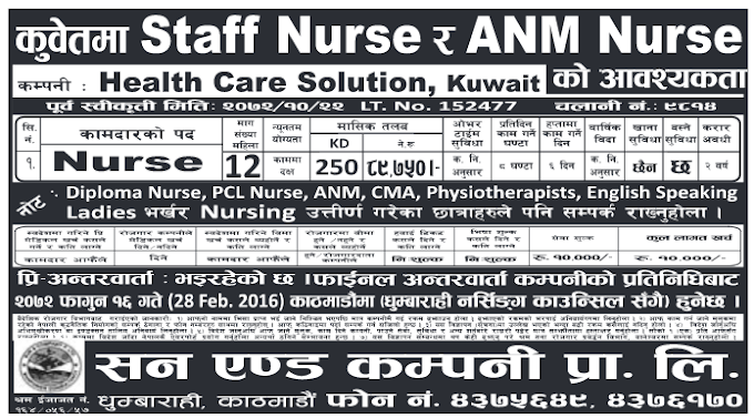 Jobs for Nepali in Kuwait, Free Visa Free Ticket Salary -Rs.89,750/