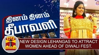 New design Lehengas to attract women ahead of Diwali Festival | Thanthi Tv